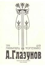 Три миниатюры для фортепиано.  Автор - Глазунов А.