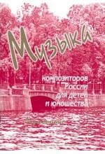 Музыка композиторов России для детей и юношества. Выпуск 3. Автор - Веселова А.