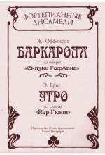 """Фортепианные ансамбли. Ж.Оффенбах """"Баркарола"""" из оперы «Сказки Гофмана», Э.Григ """"Утро"""" из сюиты «Пер Гюнт».  Автор - Веселова А."""