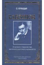 Глазунов. О жизни и творчестве великого русского музыканта.  Автор - Куницын О.