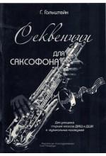 Секвенции для саксофона.  Автор - Гольштейн Г.