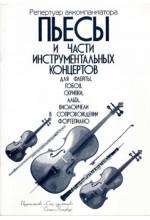 Репертуар аккомпаниатора. Пьесы и части инструментальных концертов для флейты, гобоя, скрипки, альта, виолончели в сопровождении фортепиано. Автор - Грабко Л.