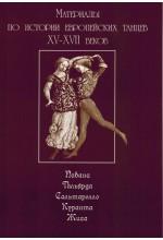 Материалы по истории европейских танцев XV-XVII веков. Автор - Афонина Н.