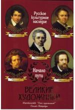 Великие художники. Начало пути. Русское культурное наследие. Автор - Веселова А.