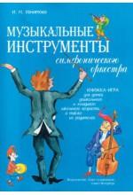 Музыкальные инструменты симфонического оркестра.  Автор - Игнатова И.