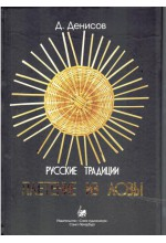 Русские традиции. Плетение из лозы.  Автор - Денисов Д.