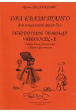 Два квази-танго. Автор - Цеслюкевич И.