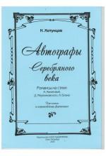 Автографы Серебряного века.  Автор - Хотунцов Н.
