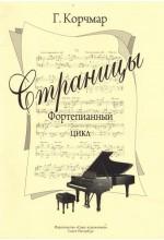 Страницы. Фортепианный цикл. Автор - Корчмар Г.