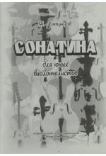 Сонатина для юных виолончелистов.  Автор - Хотунцов Н.
