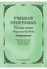 Учебная программа. Сольное пение. Академический вокал.  Автор - Кошурникова Т.