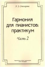 Гармония для пианистов: практикум. Часть 2.  Автор - Столярова Л.