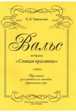 """Чайковский П.И. Вальс из балета """"Спящая красавица"""".  Автор - Сергеев Б."""