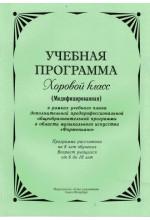 Учебная программа. Хоровой класс пение.  Автор - Кошурникова Т.