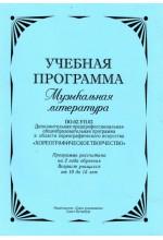 Учебная программа. Музыкальная литература.  Автор - Донченко Р.