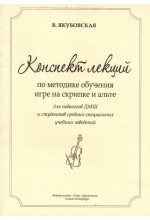 Конспект лекций по методике обучения игре на скрипке и альте.  Автор - Якубовская В.