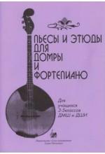 Пьесы и этюды для домры и фортепиано.  Автор - Воробьева М. Афанасьева Н.