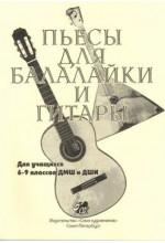 Пьесы для балалайки и гитары.  Автор - Галенчик Т. Швайбович Д.