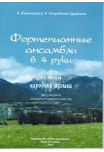 Фортепианные ансамбли в 4 руки.   Автор - Казановский Е. Огороднова-Духанина Т.