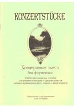 Концертные пьесы для фортепиано. Автор - Орленко И.