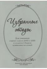 Избранные этюды. Автор - Костромитина Л.