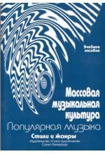 Массовая музыкальная культура. Популярная музыка. Автор - Овсянкина Г. Шитикова Р.