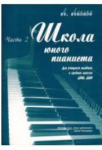 Школа юного пианиста. Часть 2. Автор - Лапина Л.