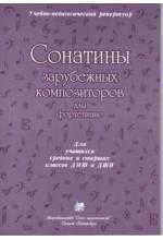 Сонатины зарубежных композиторов для фортепиано.   Автор - Ли Н. Жикулина Е.