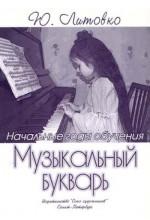 Музыкальный букварь. Автор - Литовко Ю.