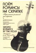 Поем романсы на скрипке. Автор - Литвинова Т.