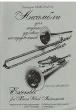 Ансамбли для медных духовых инструментов.  Автор - Максимов Г.