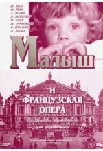 Малыш и французская опера.   Автор - Юмаева Е.