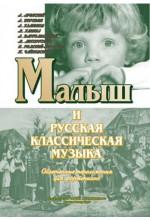 Малыш и русская классическая музыка Автор - Дулова В.