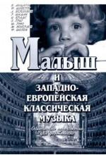 Малыш и западноевропейская классическая музыка.  Автор - Дулова В.