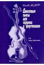 Джазовые пьесы для скрипки и фортепиано.  Автор - Марр Я.