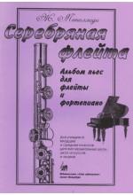 Серебряная флейта. Автор - Металлиди Ж.