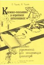 Книжка-малышка в коротких штанишках.  Автор - Черлова О., Черлова Н.
