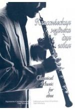 Классическая музыка для гобоя и фортепиано. Авторы-составители - Стороженко И., Закопец М., Закопец В.