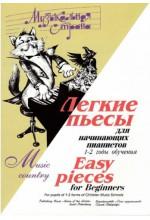 Музыкальная страна. Легкие пьесы для начинающих пианистов. Автор - Веселова А. Фадеева О.