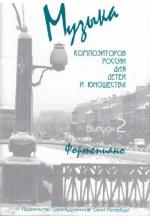 Музыка композиторов России для детей. Выпуск 2. Автор - Веселова А.