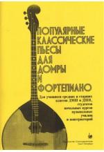 Популярные классические пьесы для домры и фортепиано.  Автор - Насонов В.