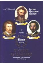 Великие художники. Начало пути. Часть 3. Русское культурное наследие. Автор - Веселова А.