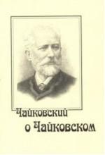 Чайковский о Чайковском.  Автор - Хотунцов Н.
