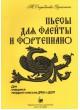 Пьесы для флейты и фортепиано.  Автор - Огороднова-Духанина Т.