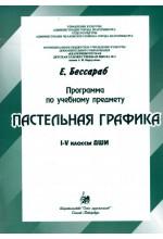 """Программа по учебному предмету """"Пастельная графика"""".  Автор - Бессараб Е.В."""