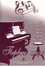 Первые шаги. Автор - Николаева А. Михайличенко Т.