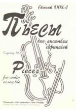 Пьесы для ансамбля скрипачей.  Автор - Дога Е.