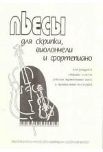 Пьесы для скрипки, виолончели и фортепиано.  Автор - Литвинова Т.
