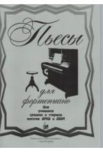 Пьесы для фортепиано. Для учащихся средних и старших классов ДМШ и ДШИ. Автор - Веселова А.