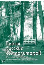 Пьесы русских композиторов для фортепиано. Автор - Борисова Е.